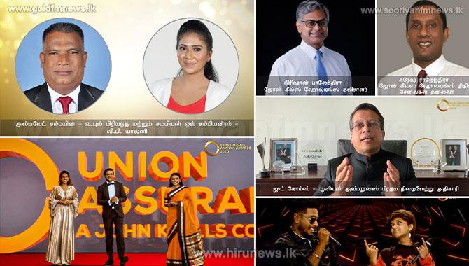 2020 ஆம் ஆண்டின் யூனியன் அஷ்யூரன்ஸ் வருடாந்த விருது வழங்கல் நிகழ்வு